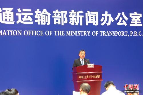 8月29日,交通运输部在北京举办新闻发布会。张旭 摄