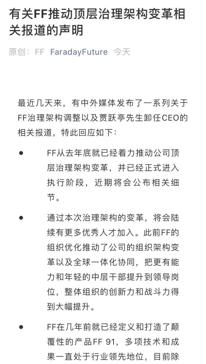 法拉第未來回應:FF正進行組織架構調