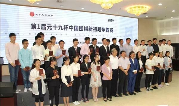 元十九杯中国新初段围棋赛在京创办