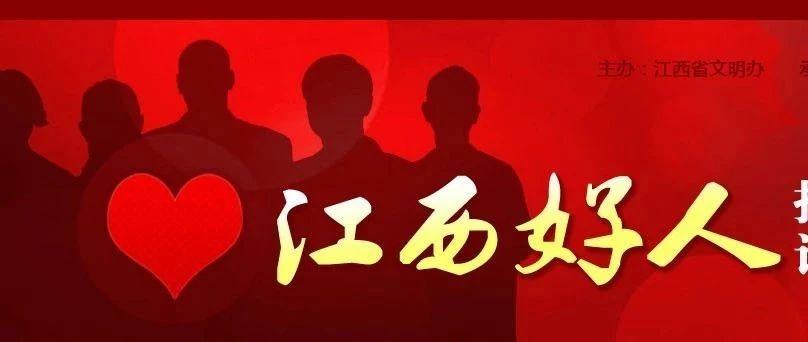 """最新!第四期""""江西好人""""名单发布 吉安5人上榜"""