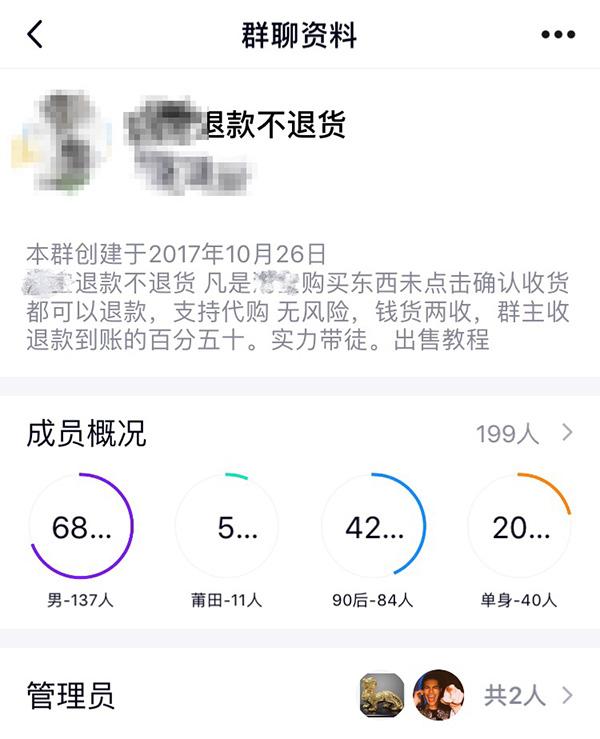 """澎湃新闻在QQ以""""退款交流""""、""""退款维权""""等关键词搜索,找到大量群聊账号。  本文图均为 受访者供图"""