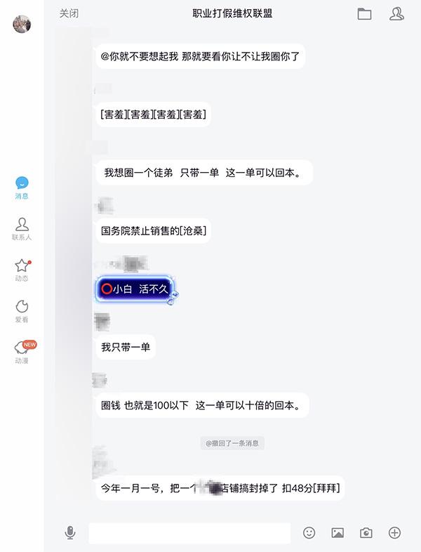 职业索赔QQ群聊截图
