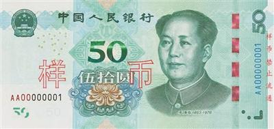 新版人民币今日发行 优化票面结构层次与效果