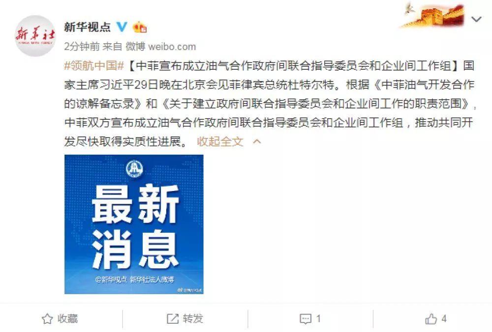 杜特尔特抵达中国访问 中菲双方宣布一项重大消息