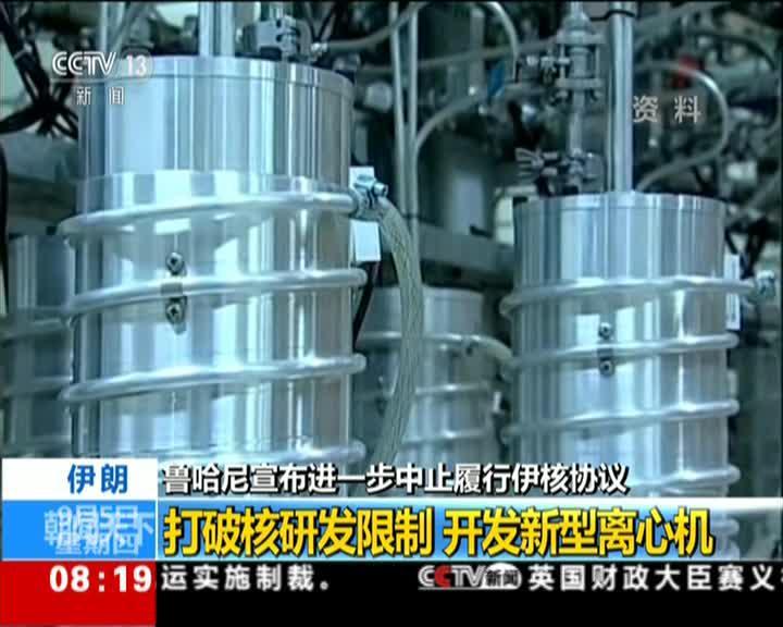 365bet在线足球-伊朗总统宣布打破核研发限制 开发新型离心机