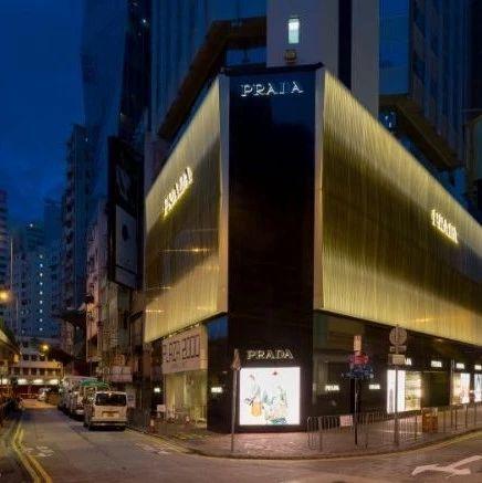 Prada旗舰店_扛不住了?PRADA香港最大旗舰店被爆要撤|旗舰店_新浪新闻