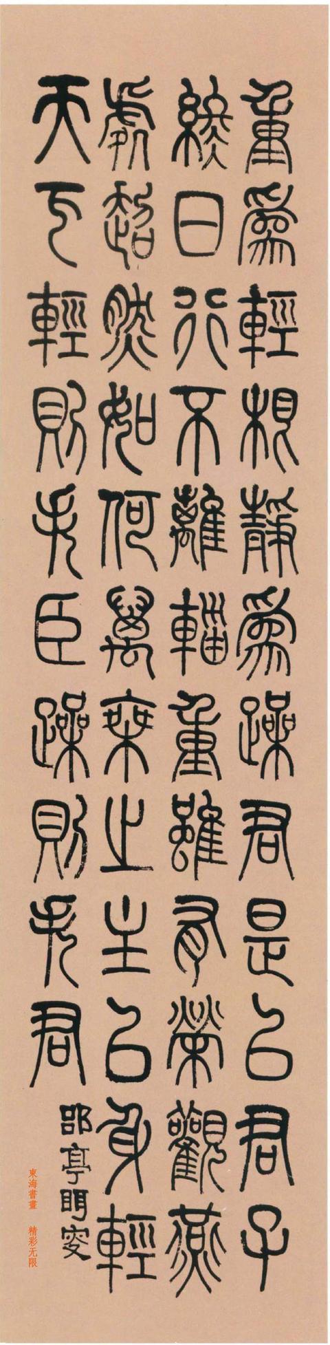 骚美男屄?_莫友芝(1811~1871)字子偲,自号郘亭,又号紫泉,眲叟,贵州独山人.