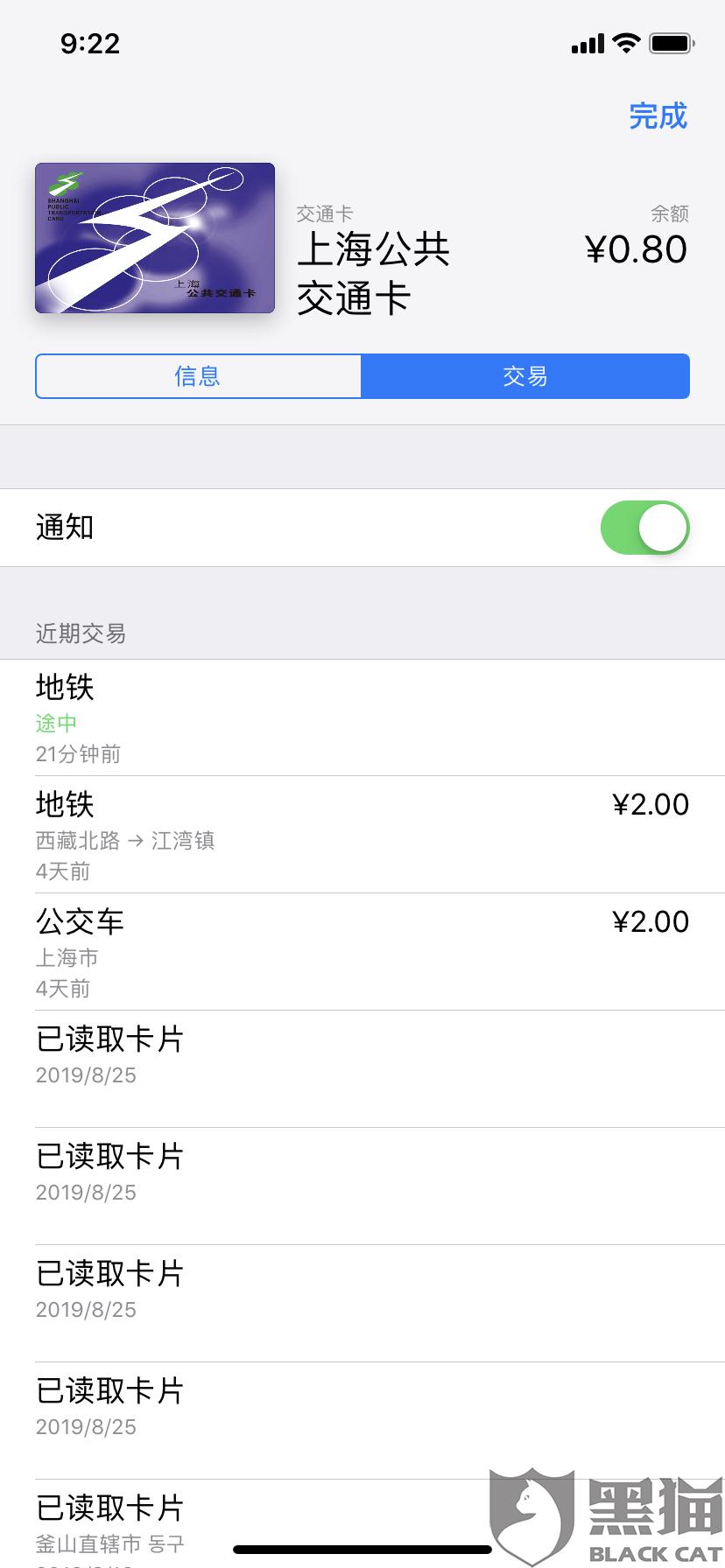 黑猫投诉:用applepay充值交通卡50元未到账
