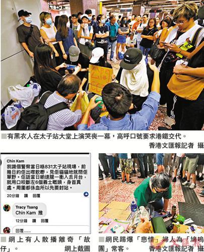 纵暴派编造离奇情节煽动仇警。图片来源:香港《文汇报》。
