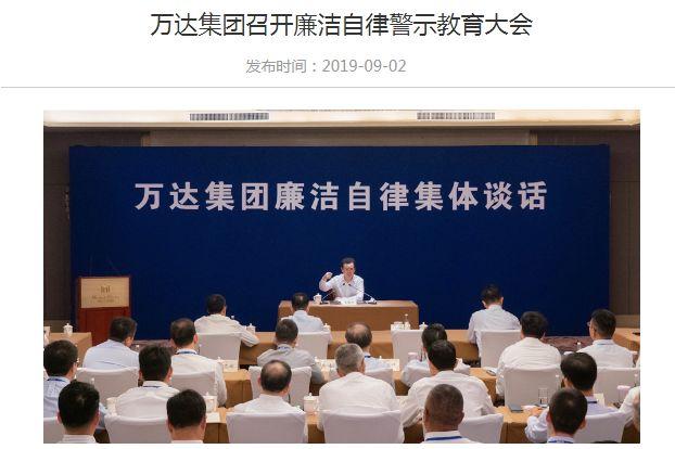 万达4名管理者贪腐近亿被开除 王健林训话半小时