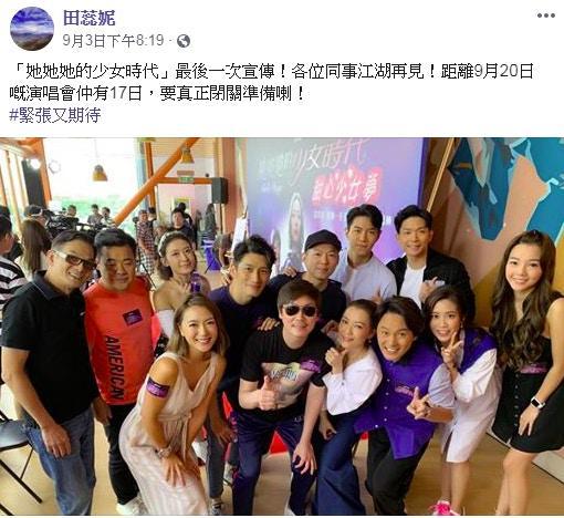 """传被TVB封杀提前解除合约 田蕊妮回应""""离巢""""之谜"""