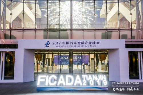 淘好车受邀参加2019中国汽车金融产业峰会