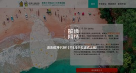 图/斯里兰卡签证中心中文官网截图