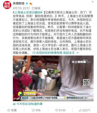 9月20日山东新龙电化烧碱价格稳定