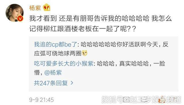 柳红回复杨紫:剧里单身 生活当中嫁给建筑设计师