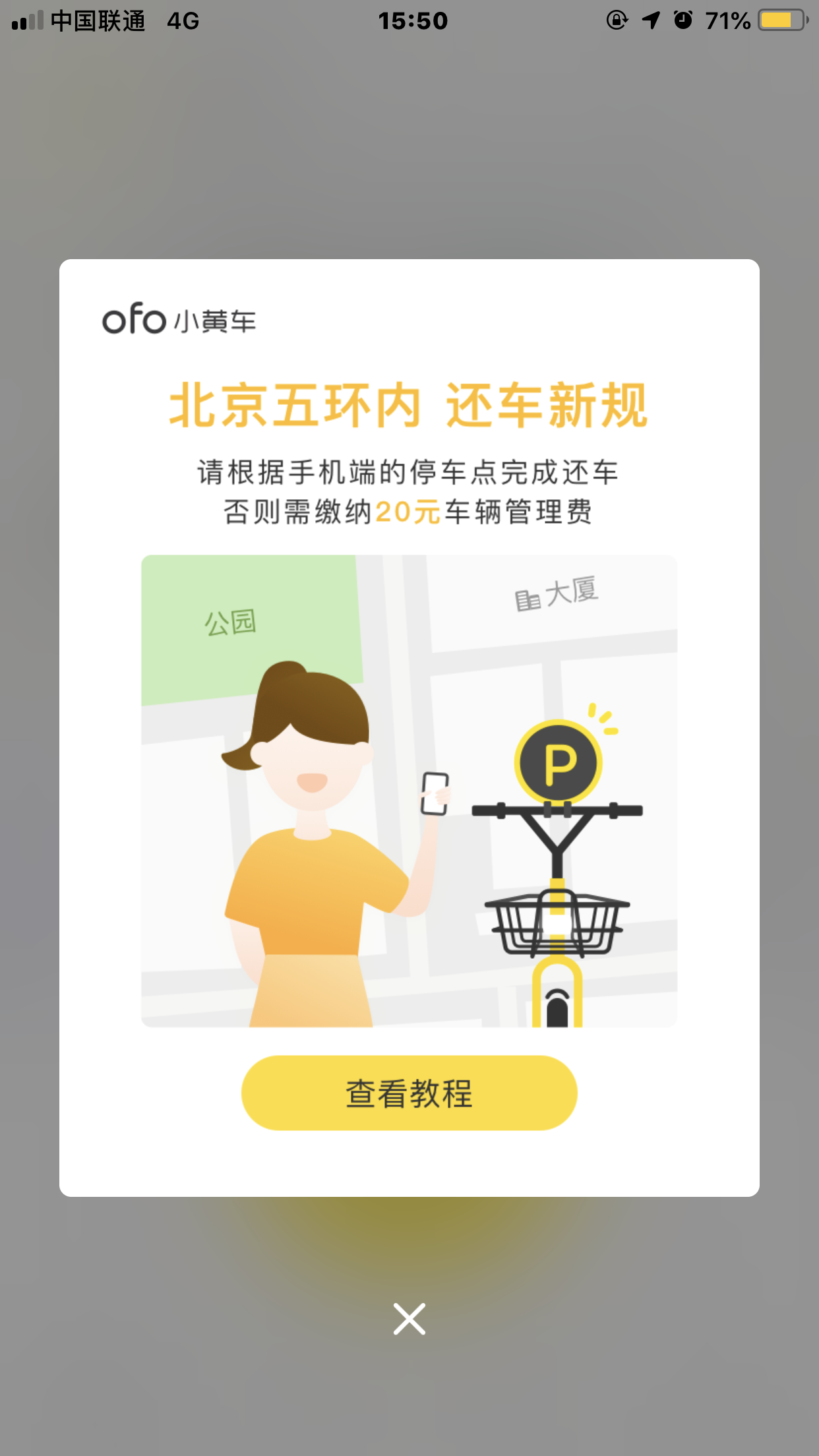 ofo小黄车在北京上线有桩模式 违规最高罚20元
