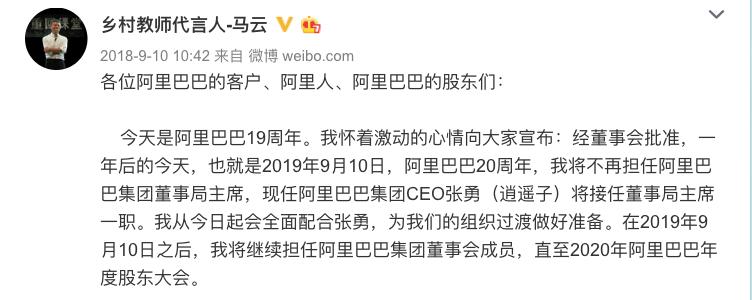 """马云正式卸任阿里巴巴集团董事局主席,归来仍是""""马老师"""""""