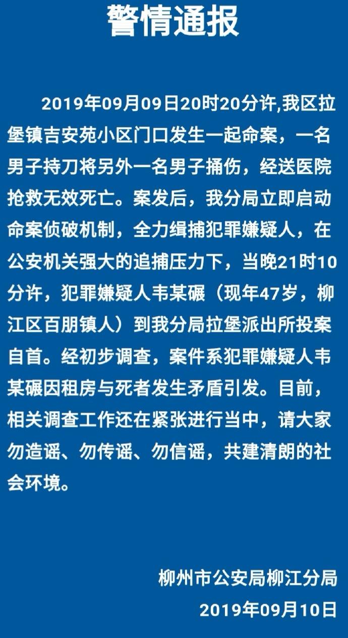 """广西柳州市公安局官方微博@柳州公安 9月10日发布""""关于柳江区拉堡镇'9·9'命案""""的情况通报。"""