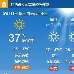 萍乡高温反扑中秋直冲38℃ 假期出行拿好这份攻略