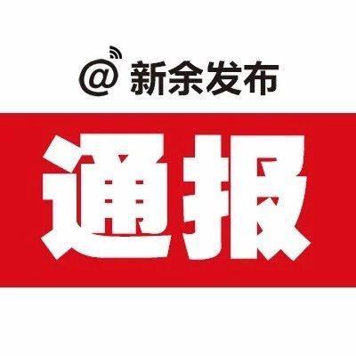 新余市纪委通报2起违规收受礼品礼金问题(二)