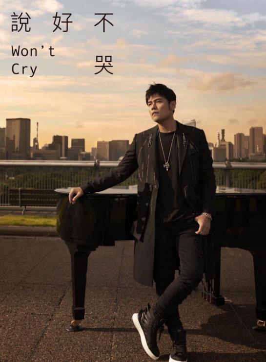 周杰伦新歌《好说不哭》上线,仅25分钟内销量额就突破680万元