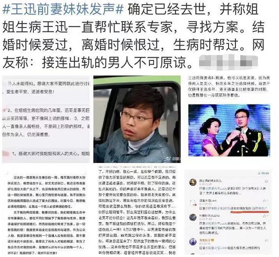 王迅前妻妹妹出面澄清,坦言与魏臻如亲人,网友却不能原谅