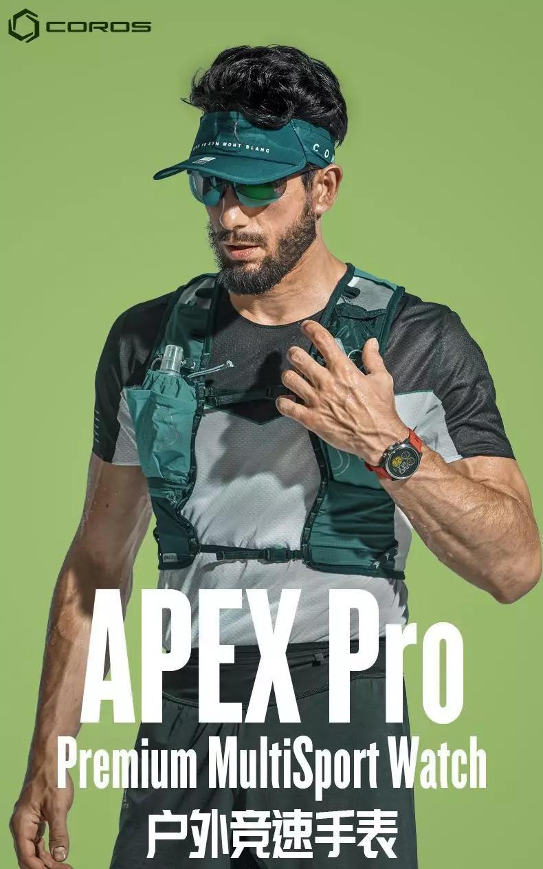 高驰APEX Pro发布,微信更新成长守护功能,vivo Pay正式上线