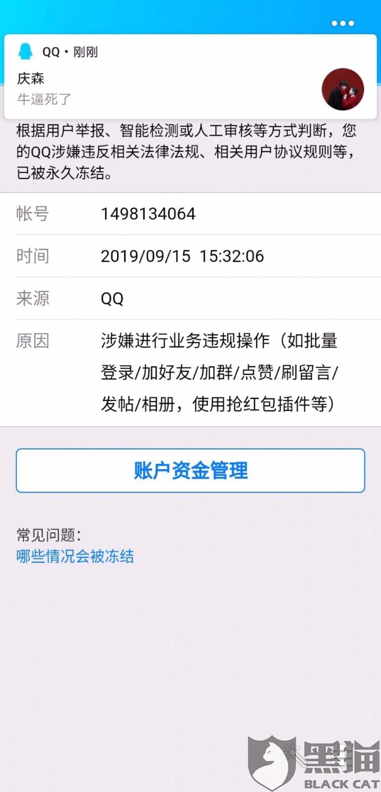 qq业务冻结解除网址_黑猫投诉:qq永久冻结,需要解封