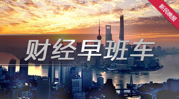 财经资讯_财经早班车|上海:支持外商投资企业依法依规在主板,科创板等上市