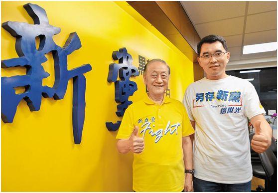 台湾新党主席:下架民进党和蔡英文