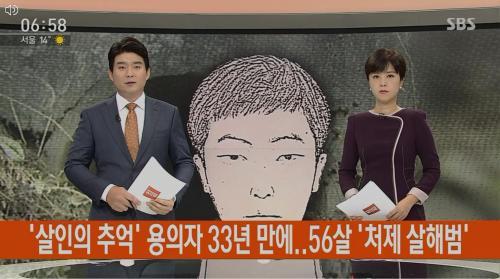 """据韩媒报道,韩国""""华城连环杀人事件""""疑犯身份确认。(图片来源:韩国SBS电视台视频截图)"""