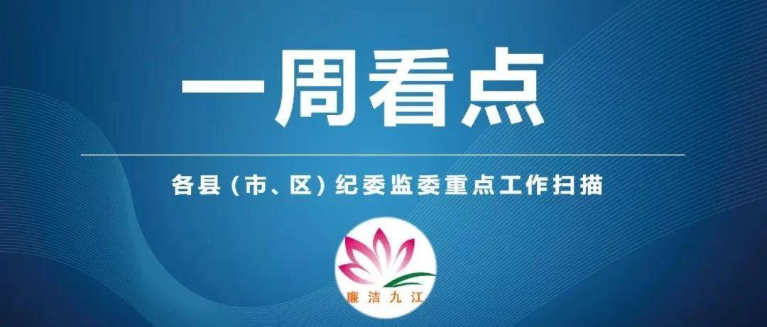 上一周 来看九江各地纪委监委在关注啥?