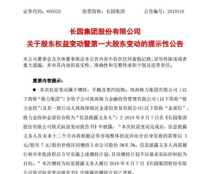 中国环保科技急升250% 暂为最大升幅个股