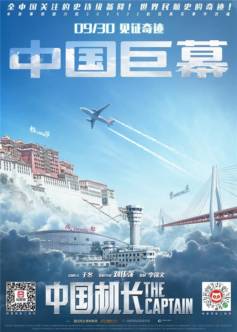 《中国机长》原型现身 刘伟强获赞拍出民航精神
