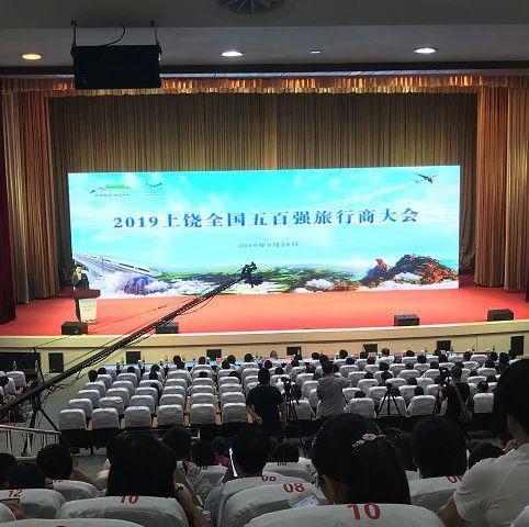 2019上饶全国五百强旅行商大会召开 共谋发展大计