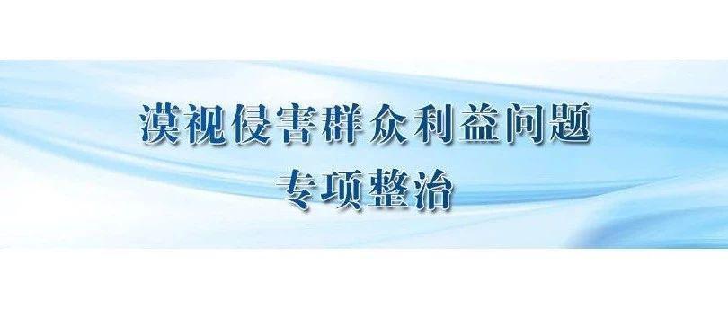 九江公布专项整治漠视侵害群众利益问题监督举报方式