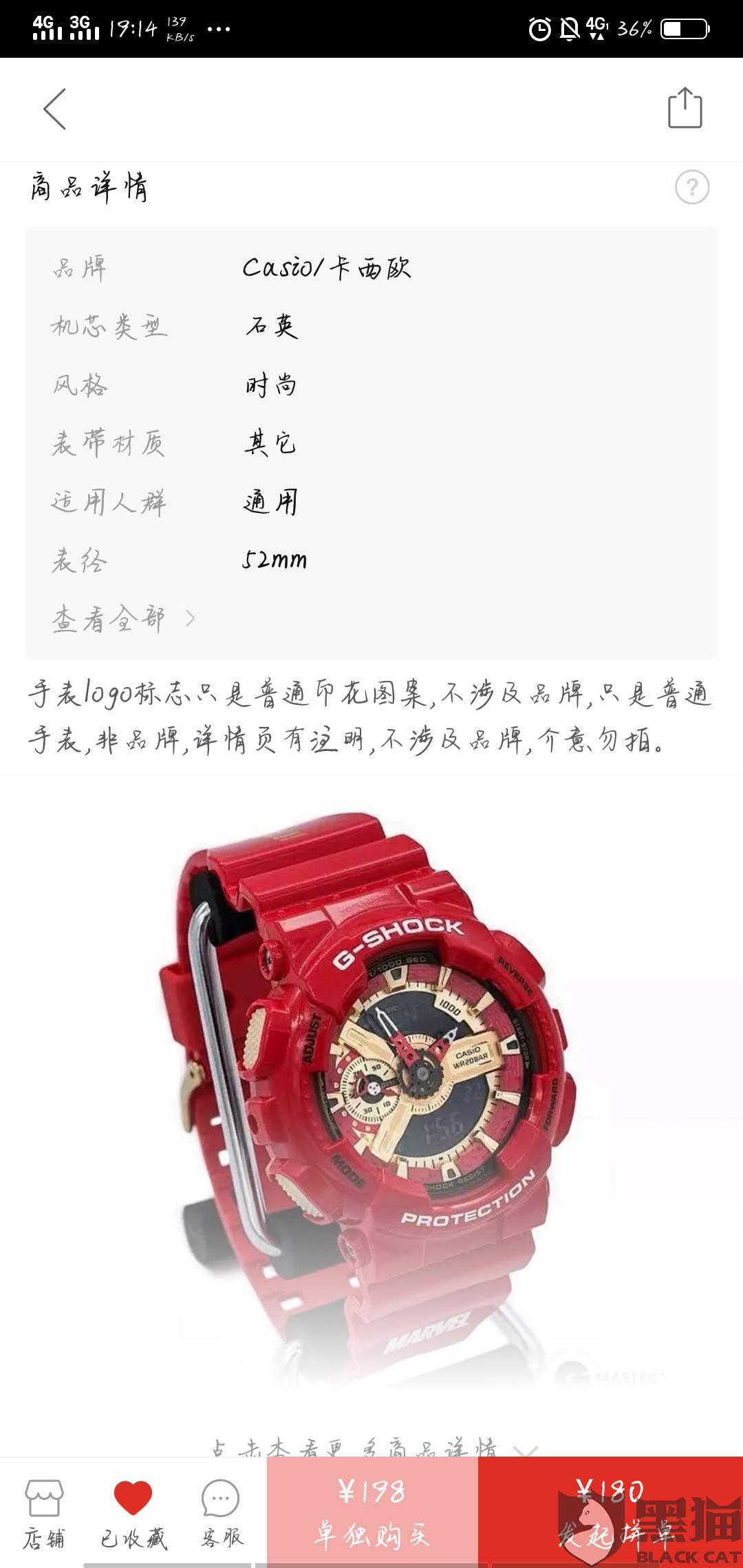 小�9������d�9�$y`f��,_黑猫投诉:在拼多多小d名表店铺购买到了假冒品牌的卡西欧手表,涉嫌