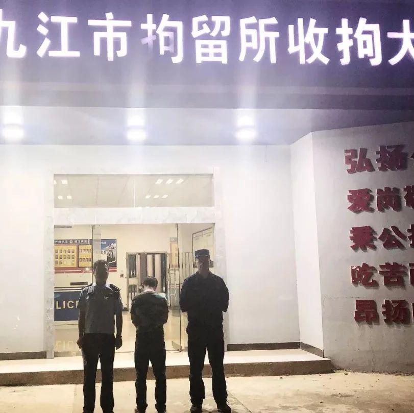 九江又一人被拘 焊工朋友们都要注意了