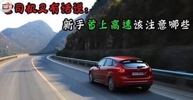 新手第一次上高速如何驾驶 需要注意哪些问题?