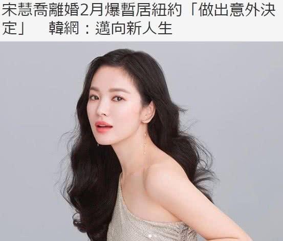 离开宋仲基后,宋慧乔事业迎来巅峰,同37岁全智贤一起比美