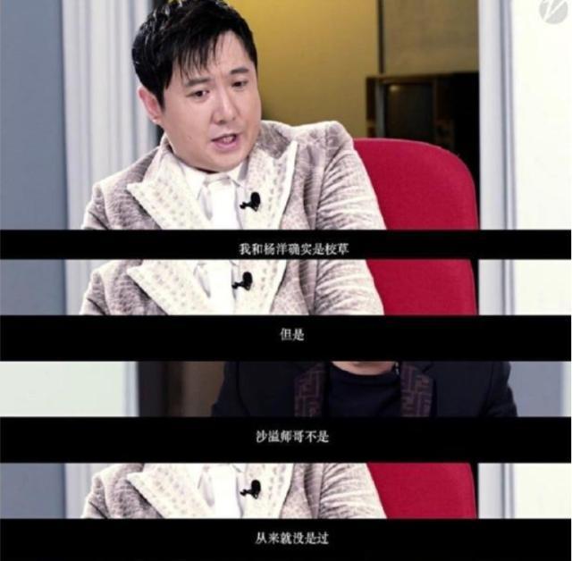 沙溢回应军艺校草:我确实比沈腾帅一点,杨洋在舞蹈系地位稳固