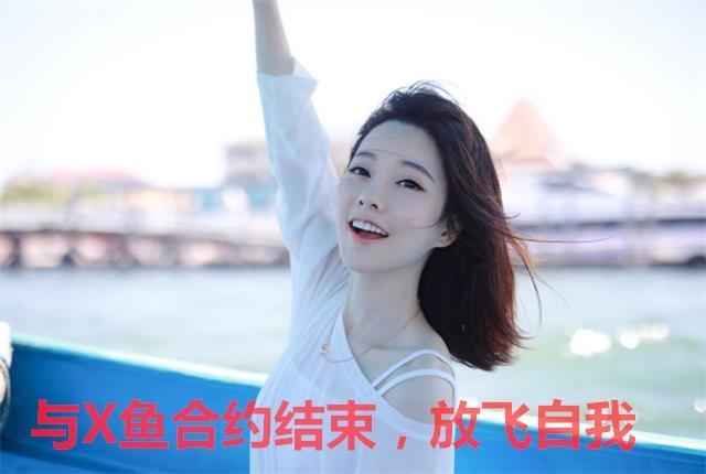 游戏主播:直播一姐冯提莫与X鱼平台和平分手,她会去那个平台?