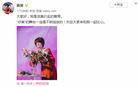 曾被谣传去世,61岁蔡琴开通社交平台发文调侃:是货真价实的