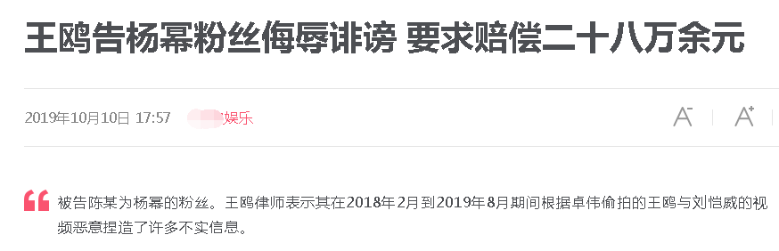替偶像出头惹祸上身!王鸥状告杨幂粉丝侮辱诽谤,还索赔28万