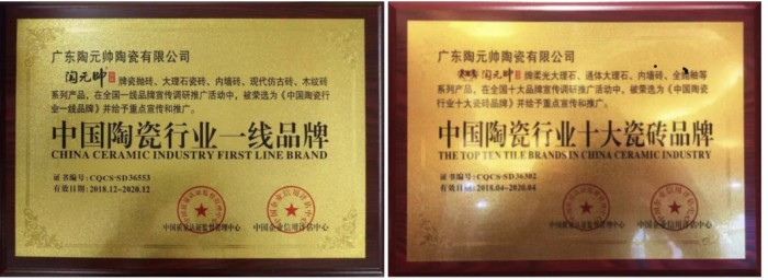 中国瓷砖十大品牌陶元帅,以品质与文化引领行业潮流
