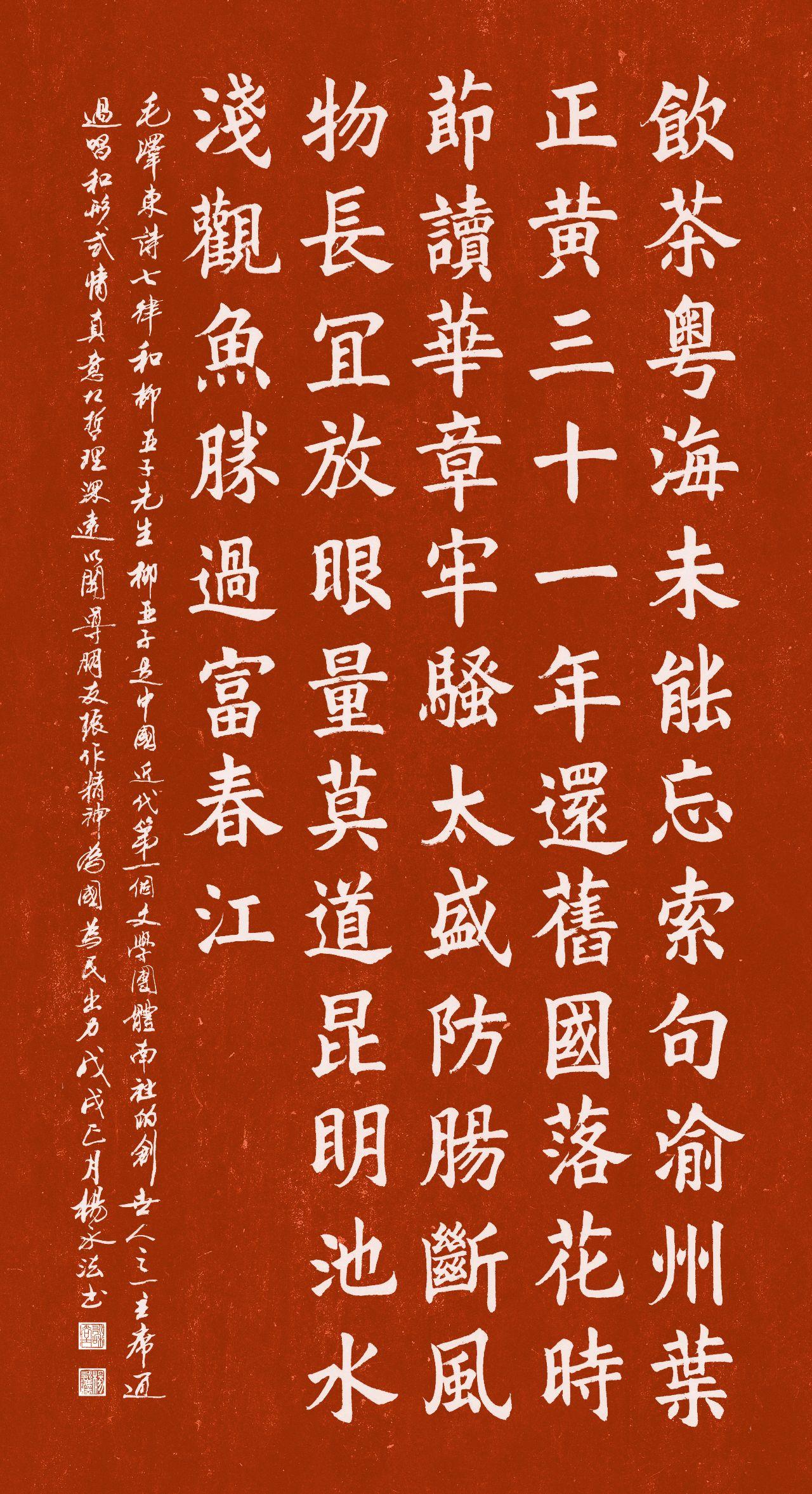 心正、笔正、人正——着名书法家杨永法楷书作品赏析