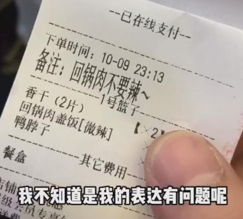 """点外卖备注""""回锅肉不要辣"""",老板故意玩""""文字游戏"""",怎么办"""