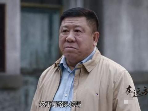 《在远方》:从挥拳相向到为了刘烨早退,路阎王的这些更让人感动