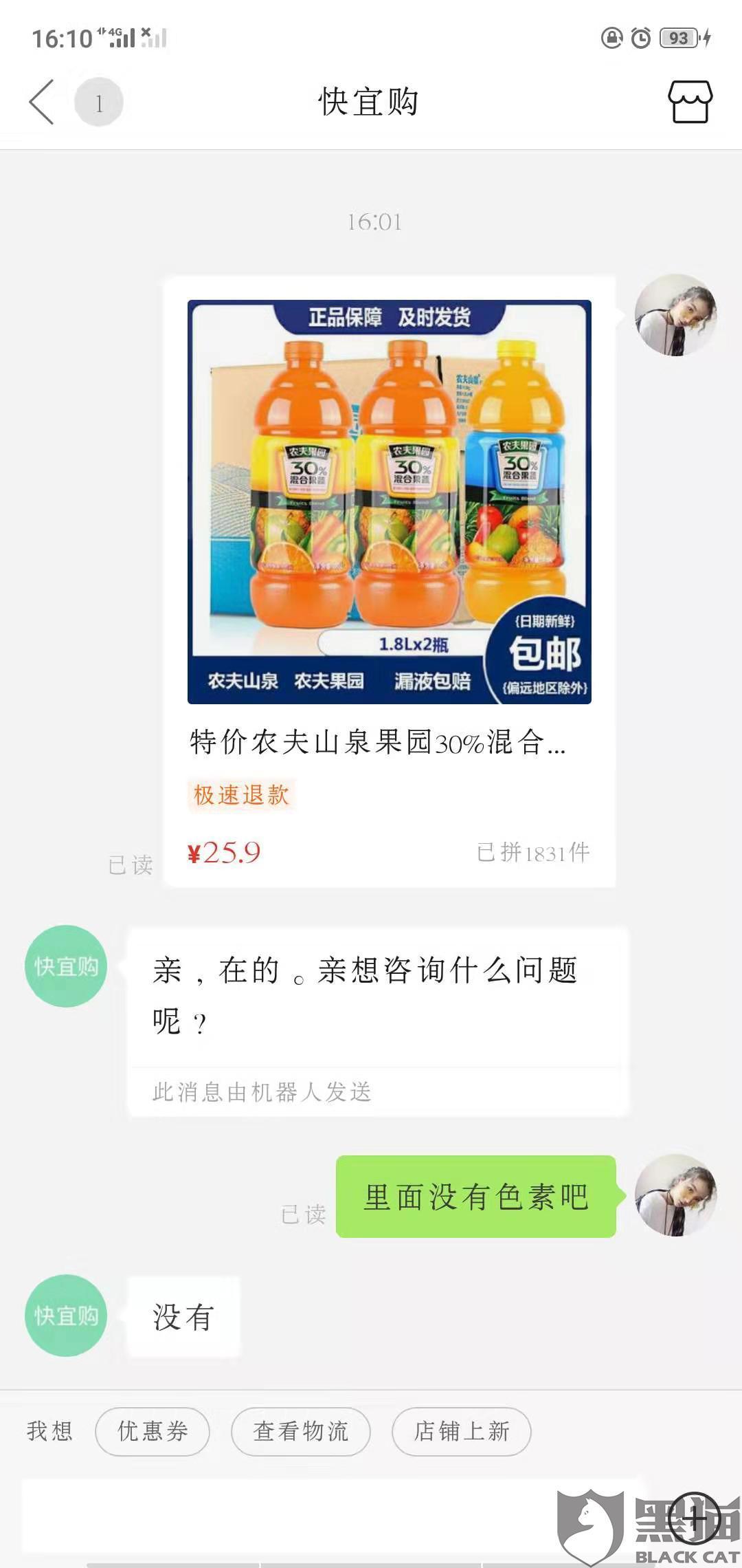 色农夫影院_8l*2瓶商品,咨询客服问他有没有色素,客服回答没有,购买到货后发现