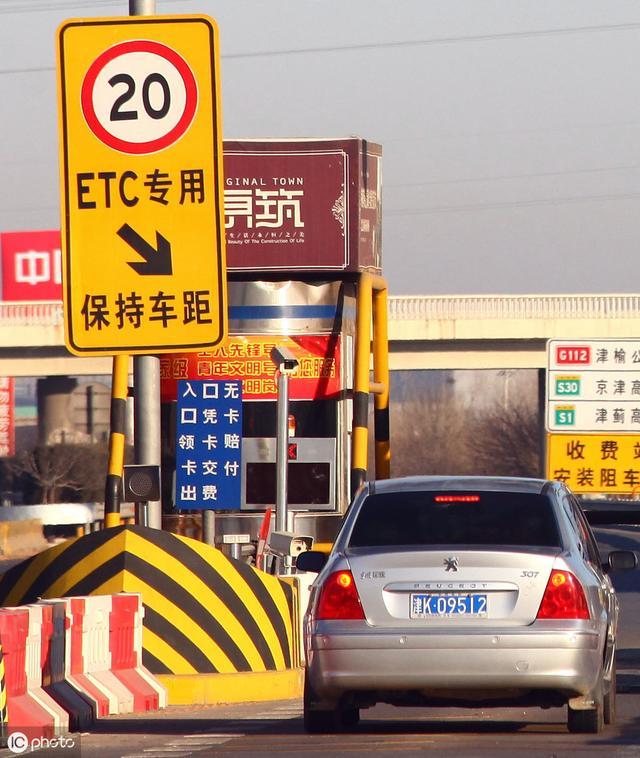 为什么要装ETC?江苏省交通运输厅给车主写了一封信
